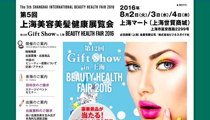 第12回 Gift Show in 上海 〜 BEAUTY HEALTH FAIR 2016