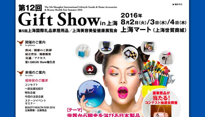 第12回 Gift Show in 上海