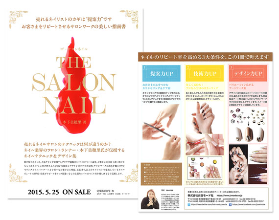 THE SALON NAIL