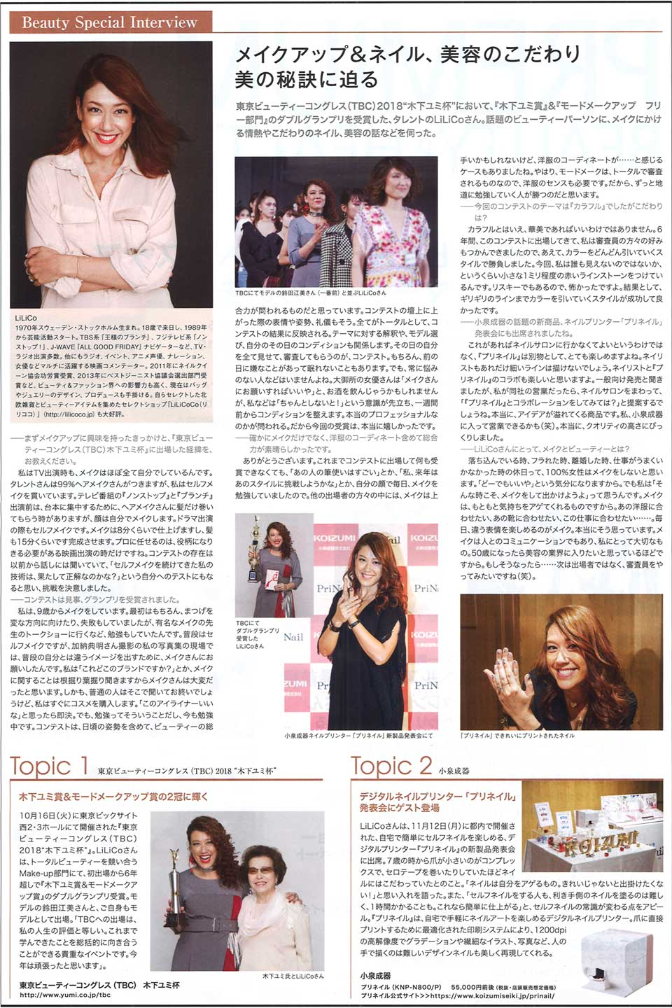 P.2 Beauty Special Interview